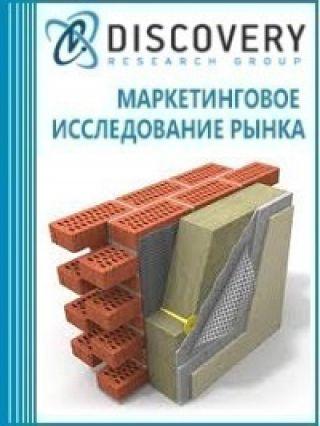 Маркетинговое исследование - Анализ рынка штукатурных систем теплоизоляции фасада в России