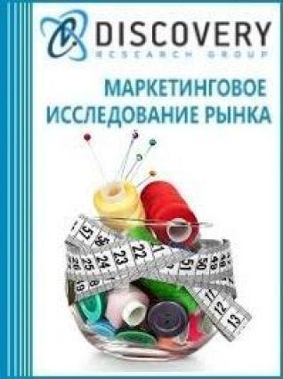 Маркетинговое исследование - Анализ рынка швейной фурнитуры в России