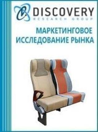Маркетинговое исследование - Анализ рынка сидений, предназначенных для воздушного транспорта в России