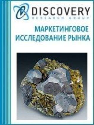 Анализ рынка сидерита (железный шпат, карбонат железа) в России