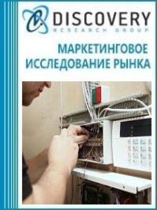 Анализ рынка сигнализации охранной в России