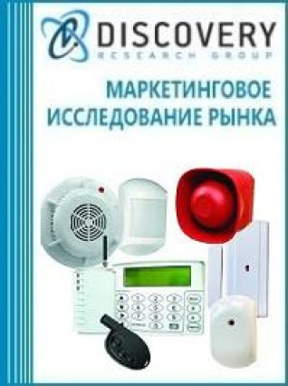 Анализ рынка сигнализации в России
