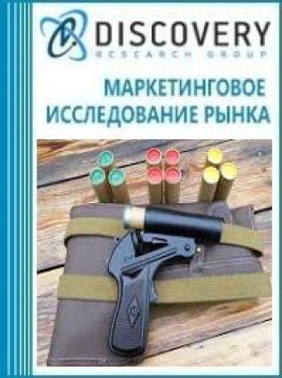 Маркетинговое исследование - Анализ рынка сигнального оружия  в России