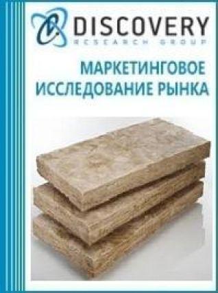 Маркетинговое исследование - Анализ рынка силикатной ваты в России