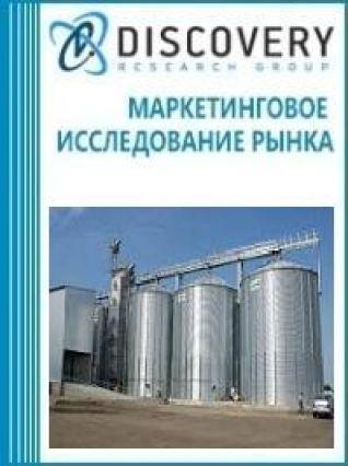 Маркетинговое исследование - Анализ рынка силосов экспедиторских в России