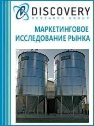 Анализ рынка силосов с конусным дном в России