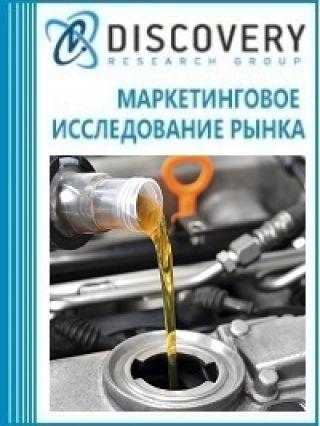 Маркетинговое исследование - Анализ рынка синтетических масел на основе пентаэритритовых эфиров в России
