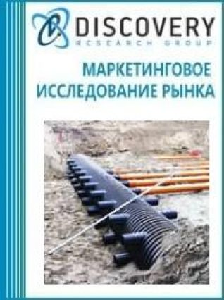 Маркетинговое исследование - Анализ рынка систем геотермальных вентиляционных в России