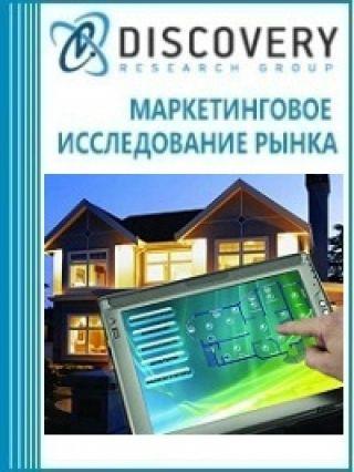 Анализ рынка систем интеллектуализации зданий умный загородный поселкок (зарубежный опыт) в России