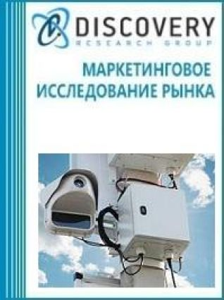 Анализ рынка систем распознавания и фотофиксации номеров в России