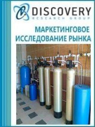 Анализ рынка систем водоподготовки в России