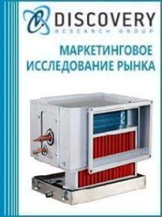 Анализ рынка систем водяных охладителей для вентиляции в России