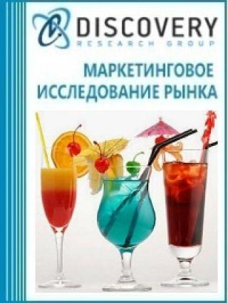 Маркетинговое исследование - Анализ рынка слабоалкогольных напитков в России