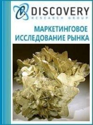 Маркетинговое исследование - Анализ рынка слюды мусковита в России