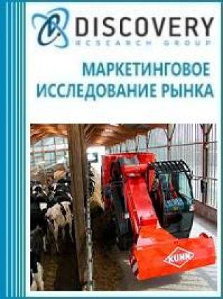 Маркетинговое исследование - Анализ рынка прицепных, самоходных и стационарных смесителей-кормораздатчиков в России (с предоставлением базы импортно-экспортных операций)