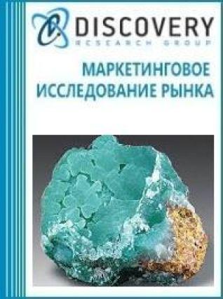 Анализ рынка смитсонита в России