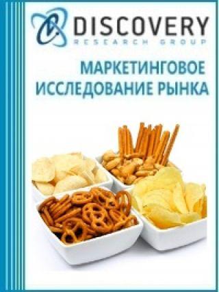 Маркетинговое исследование - Анализ рынка снеков в России