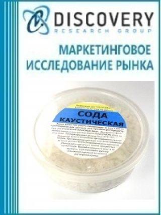 Анализ рынка соды каустической в России