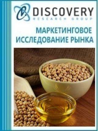 Маркетинговое исследование - Анализ рынка соевого масла в России