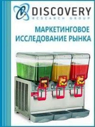 Анализ рынка сокоохладителей, гранитеров в России