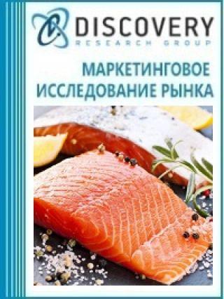 Анализ рынка соленой рыбы семейства лососевых (лосося, семги, форели, нерки) в России