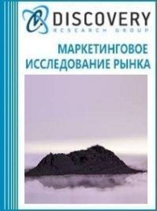 Маркетинговое исследование - Анализ рынка солевого оксида марганца в России