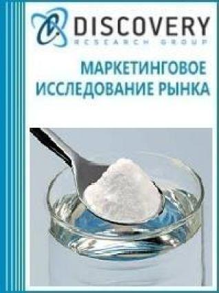 Маркетинговое исследование - Анализ рынка солевых растворов в России