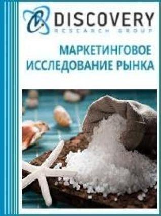 Маркетинговое исследование - Анализ рынка соли морской в России