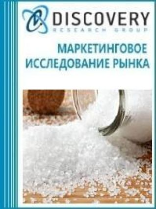Маркетинговое исследование - Анализ рынка соли поваренной (пищевой)  в России
