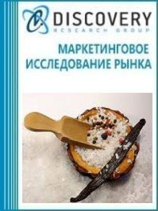 Маркетинговое исследование - Анализ рынка соли рафинированной в России