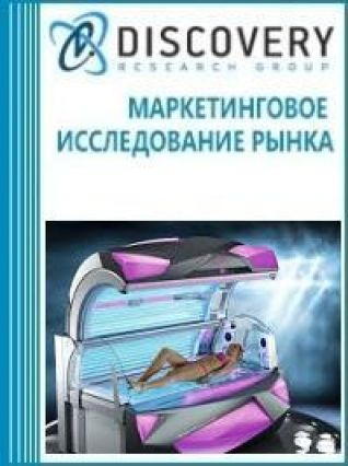 Анализ рынка соляриев (вертикальных и горизонтальных) в России