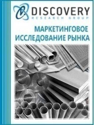 Маркетинговое исследование - Анализ рынка сортового проката в России