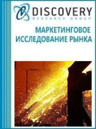 Маркетинговое исследование - Анализ рынка сортовых станов в России