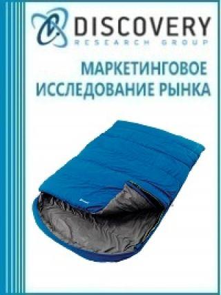 Анализ рынка спальных мешков в России