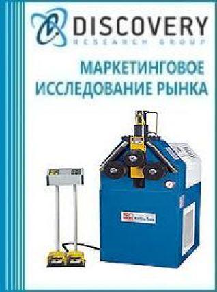 Маркетинговое исследование - Анализ рынка спейсер гибочных станков в России
