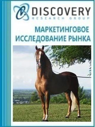 Анализ рынка спермы животных в России