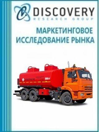 Анализ рынка спецтехники:бензовозы, полуприцепы, цистерны в России
