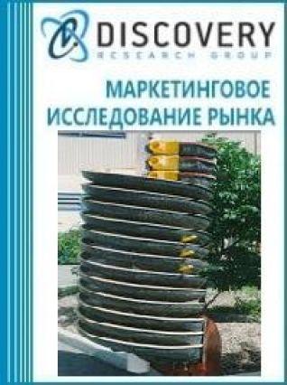 Маркетинговое исследование - Анализ рынка спиральных сепараторов в России
