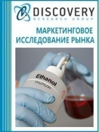 Анализ рынка спиртов одноатомных насыщенных в России