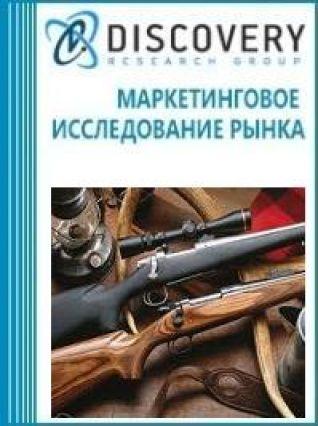 Маркетинговое исследование - Анализ рынка охотничьего и спортивного оружия в России (с предоставлением базы импортно-экспортных операций)