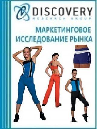 Анализ рынка спортивной одежды в России