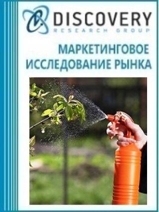 Анализ рынка средств защиты растений биологичексих в России