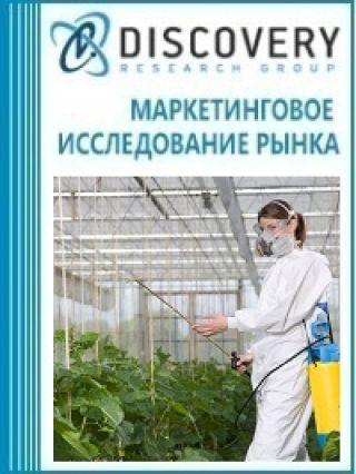 Маркетинговое исследование - Анализ рынка средств защиты растений химических в России
