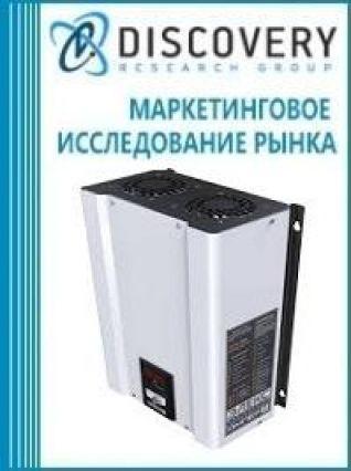 Анализ рынка стабилизаторов-охладителей в России