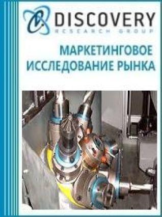 Анализ рынка станков агрегатных многопозиционных в России