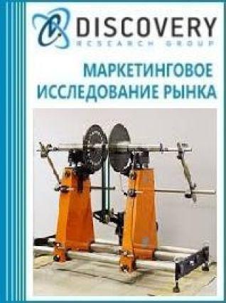 Маркетинговое исследование - Анализ рынка станков балансировочных в России