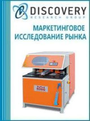 Анализ рынка станков для формовки углов в России