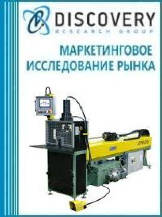 Анализ рынка станков для пробивки отверстий в трубах и профилях в России