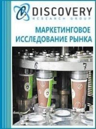 Маркетинговое исследование - Анализ рынка станков для производства бумажных стаканчиков в России