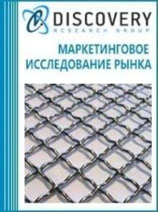 Анализ рынка станков для производства канилированной сетки в России